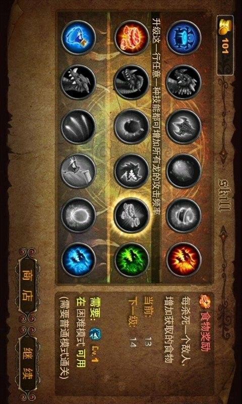 龙域守卫神殿截图2