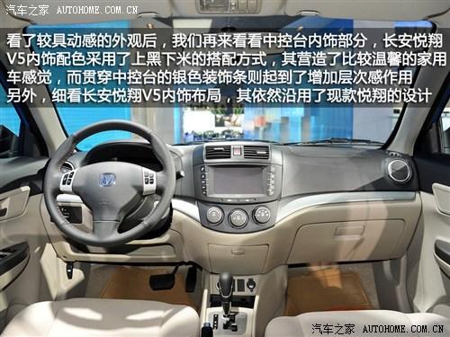 长安悦翔v5图片 汽车报价6.59万 配置参数详解