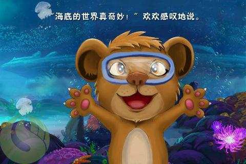 儿童科普-海底世界2(来自:)