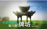 古建筑教学东亚风第六期——牌坊.jpg