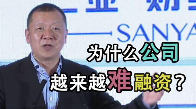 赵驹:为什么公司越来越难融资了?