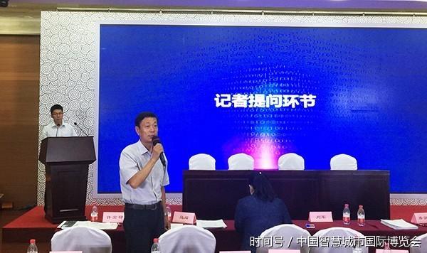第三届中国智慧城市(国际)博览会新闻发布会在沈阳顺利召开