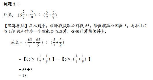 六年级奥数简便计算十题