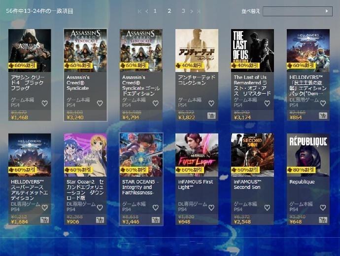 PSN日服7月促销季来临