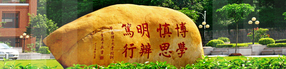华南理工大学图片