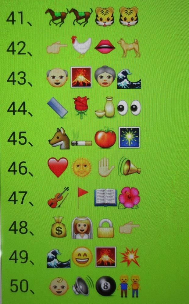 微信看图猜成语65条