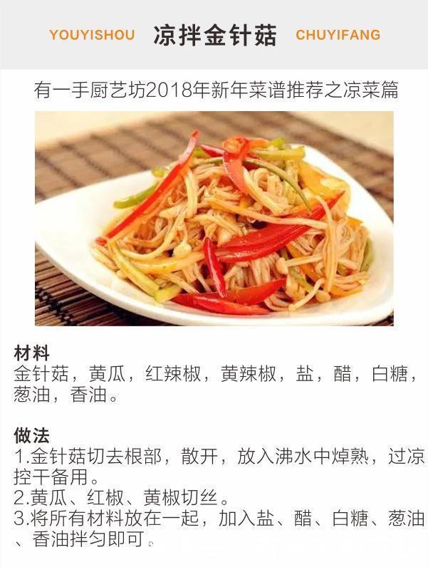 2018年春节吃饭请客必备过年的菜谱--凉菜篇假期例养森食谱图片