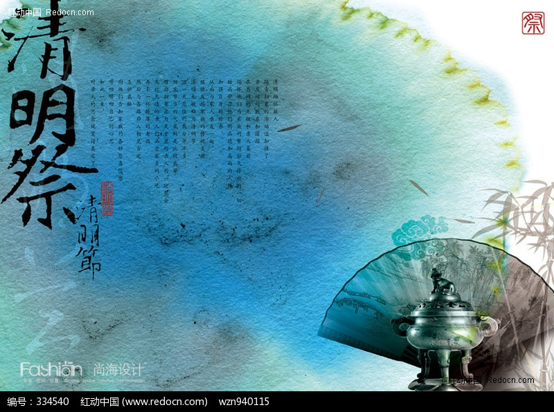 清明节 清明节的习俗 清明节放假安排2015
