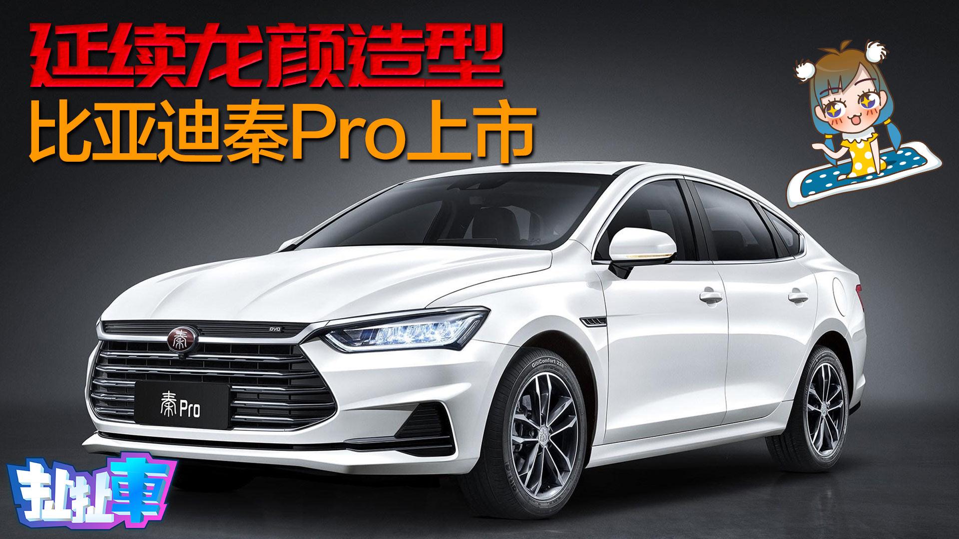 【扯扯车】燃油版不到8万起售 双模5.9s破百 比亚迪秦Pro上市