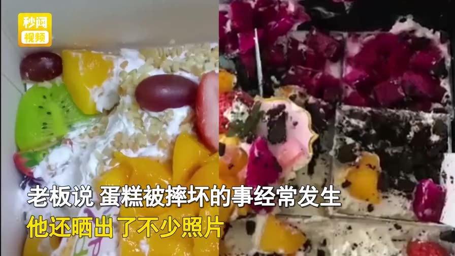 老板提醒外卖小哥送蛋糕要小心,反被怒怼:要我像抱金子一样吗?