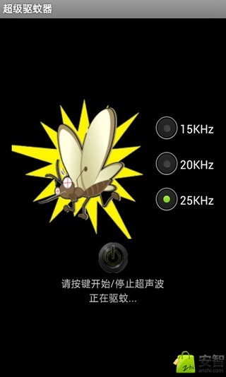 超级驱蚊器截图2