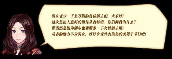 达芬奇特选帅哥推荐召唤卡池0.5.png