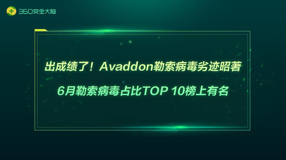 出成绩了!Avaddon勒索病毒劣迹昭著,6月勒索病毒占比TOP 10榜上有名