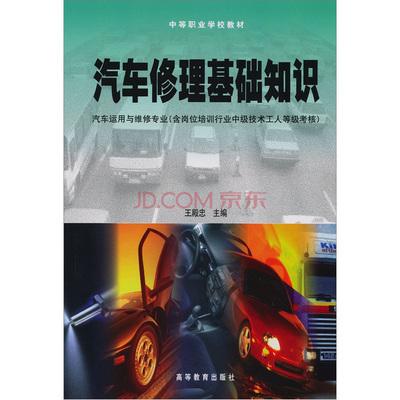 汽车修理基础知识