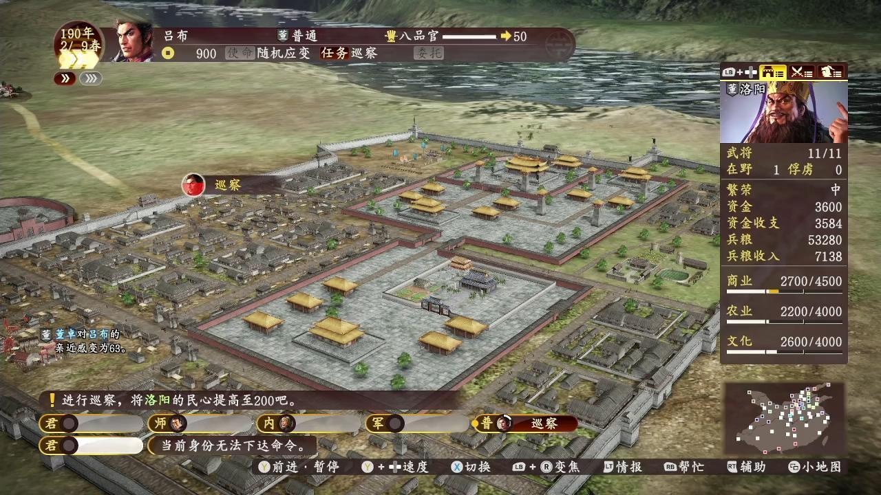 XboxOne国行《三国志13》简体中文版评测 (16).jpg