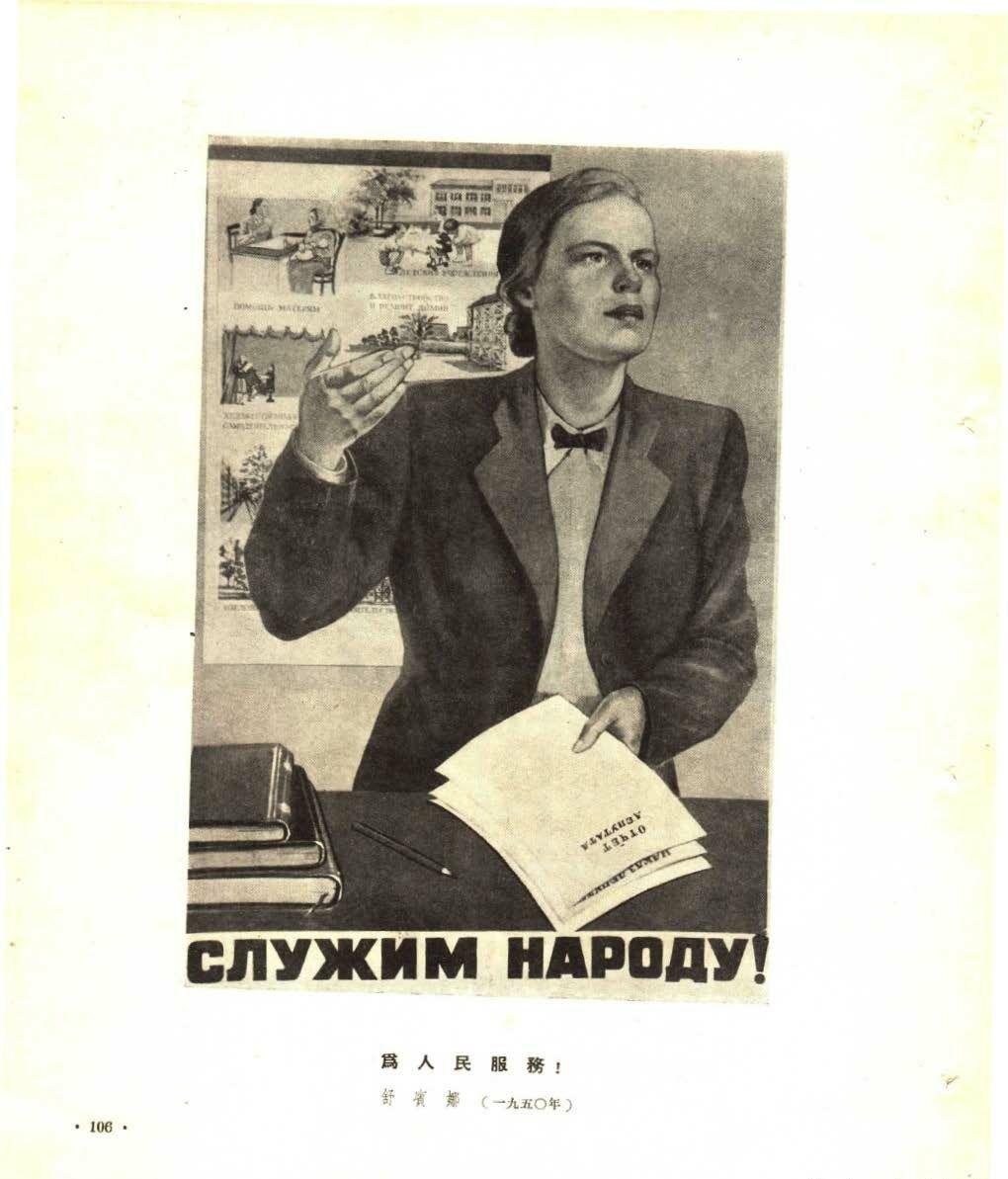 1954年苏联宣传画,苏联性感的a性感v性感美人dadanshou人民图片