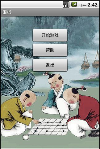 围棋漫画图片素材