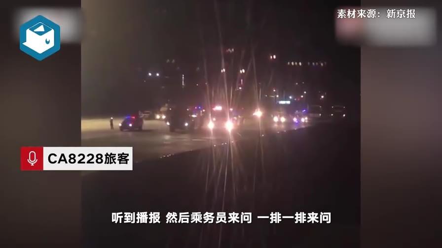 厦门飞武汉航班因乘客谎称有炸弹返航,国航:涉事者移交警方