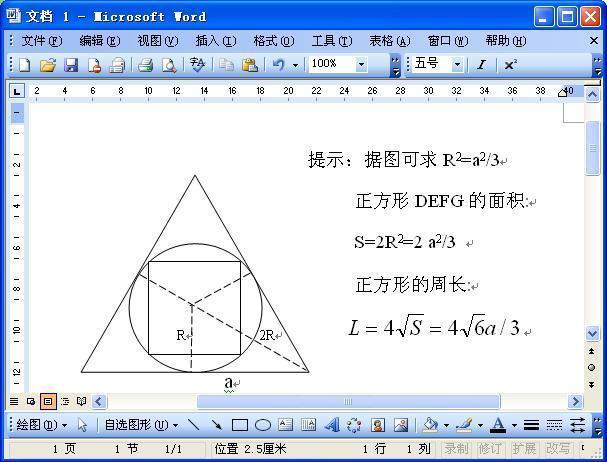 求其内切圆的内接正方形defg的周长和面积