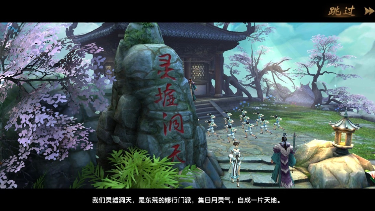 《遮天3D》评测:穿越修真仙侠缘,九龙拉棺遮天梦