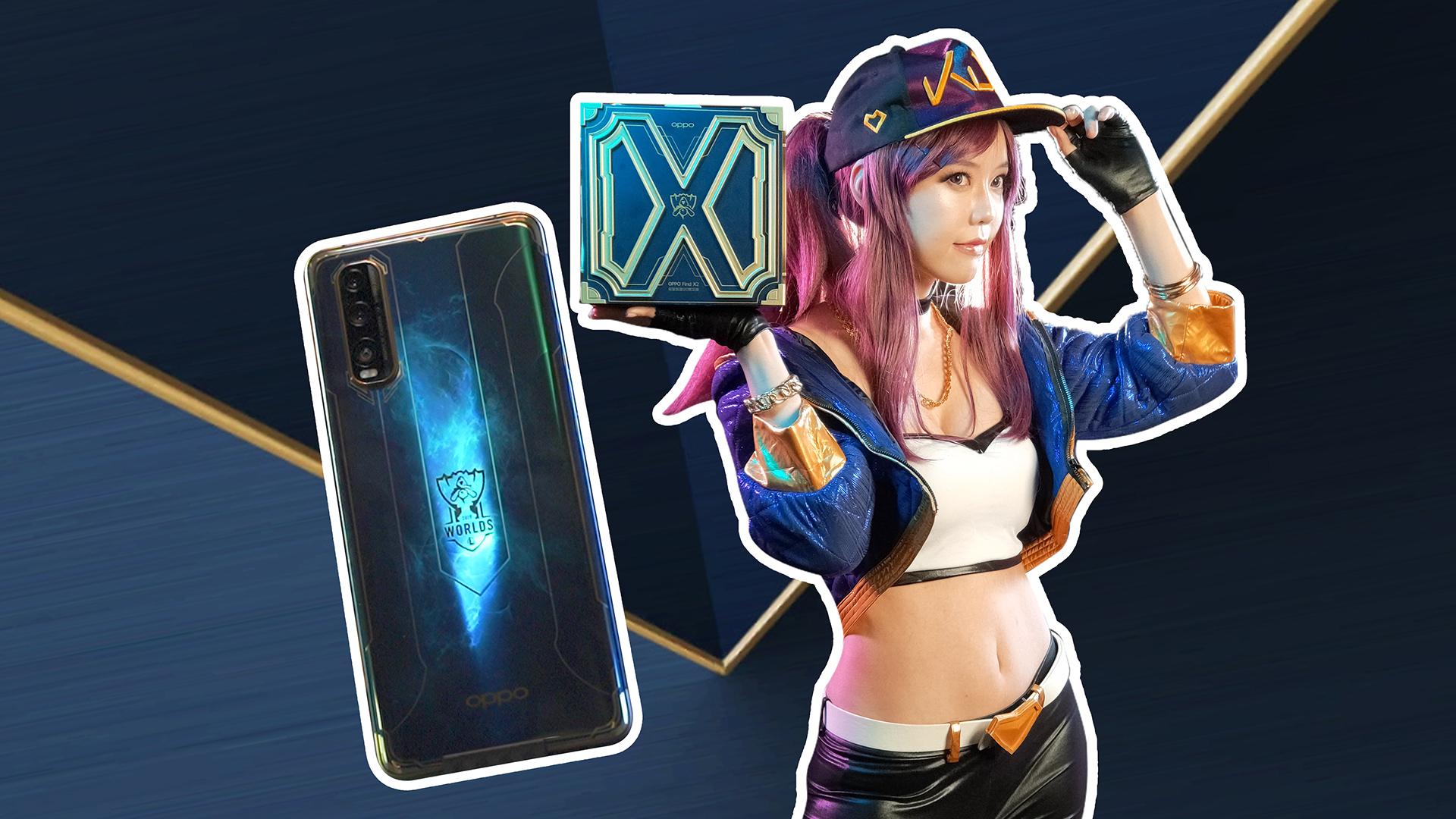 Zing Gadget | LOL限量手机 OPPO Find X2 英雄联盟S10限定版!