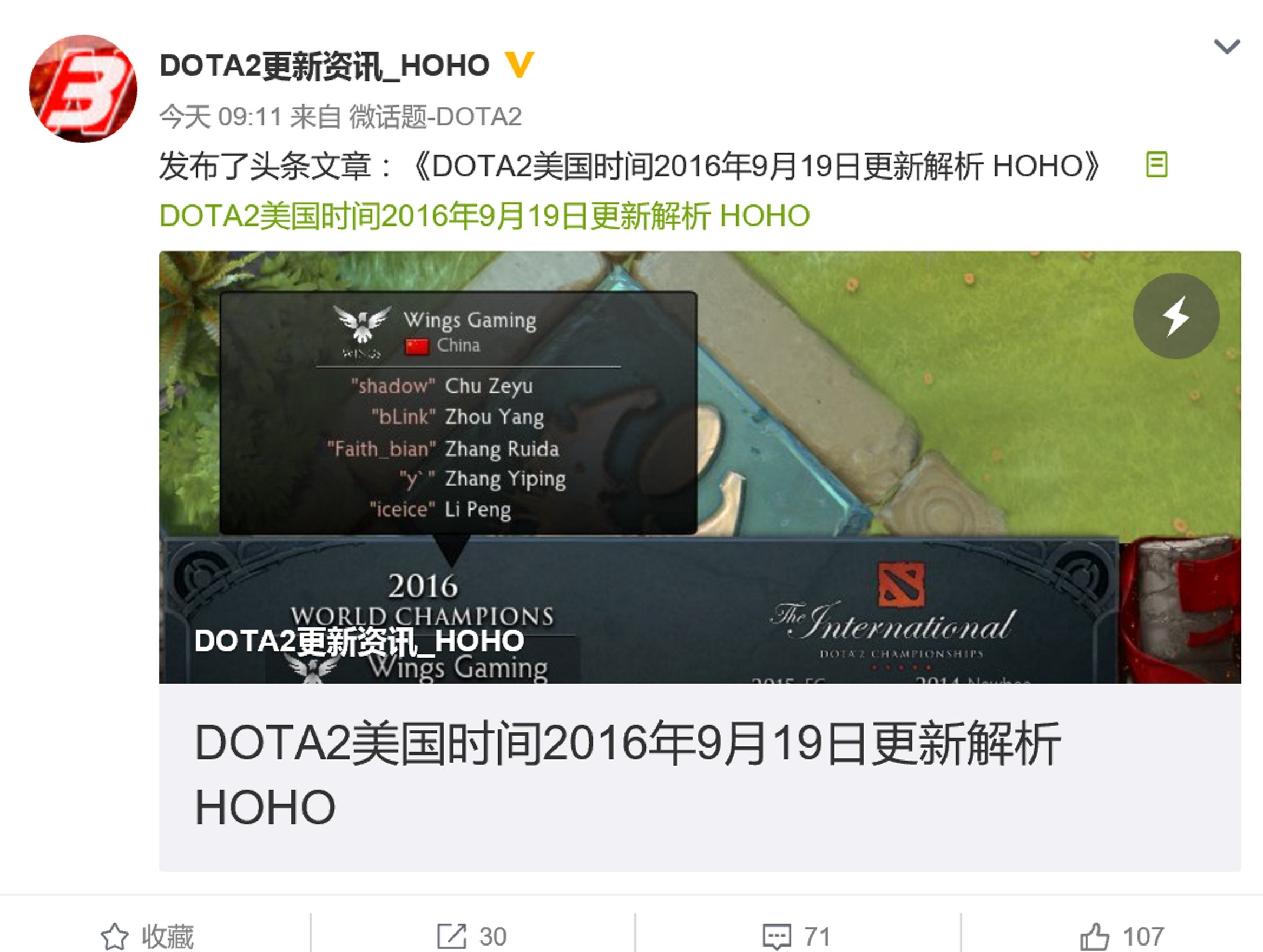 《Dota2》9月20日小幅更新