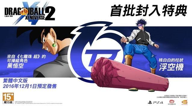 《龙珠:超宇宙2》将首次推出繁体中文版
