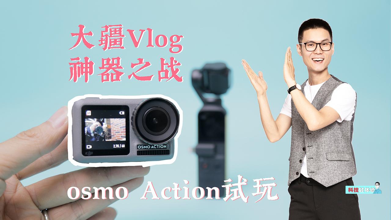 大疆Vlog 神器之战,osmo Action 试玩