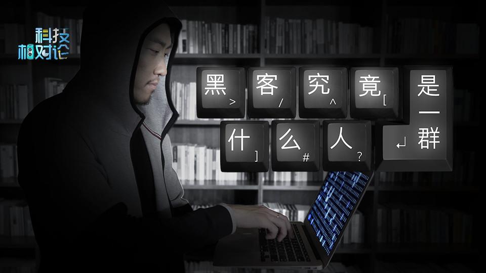 黑客究竟是一群什么人?