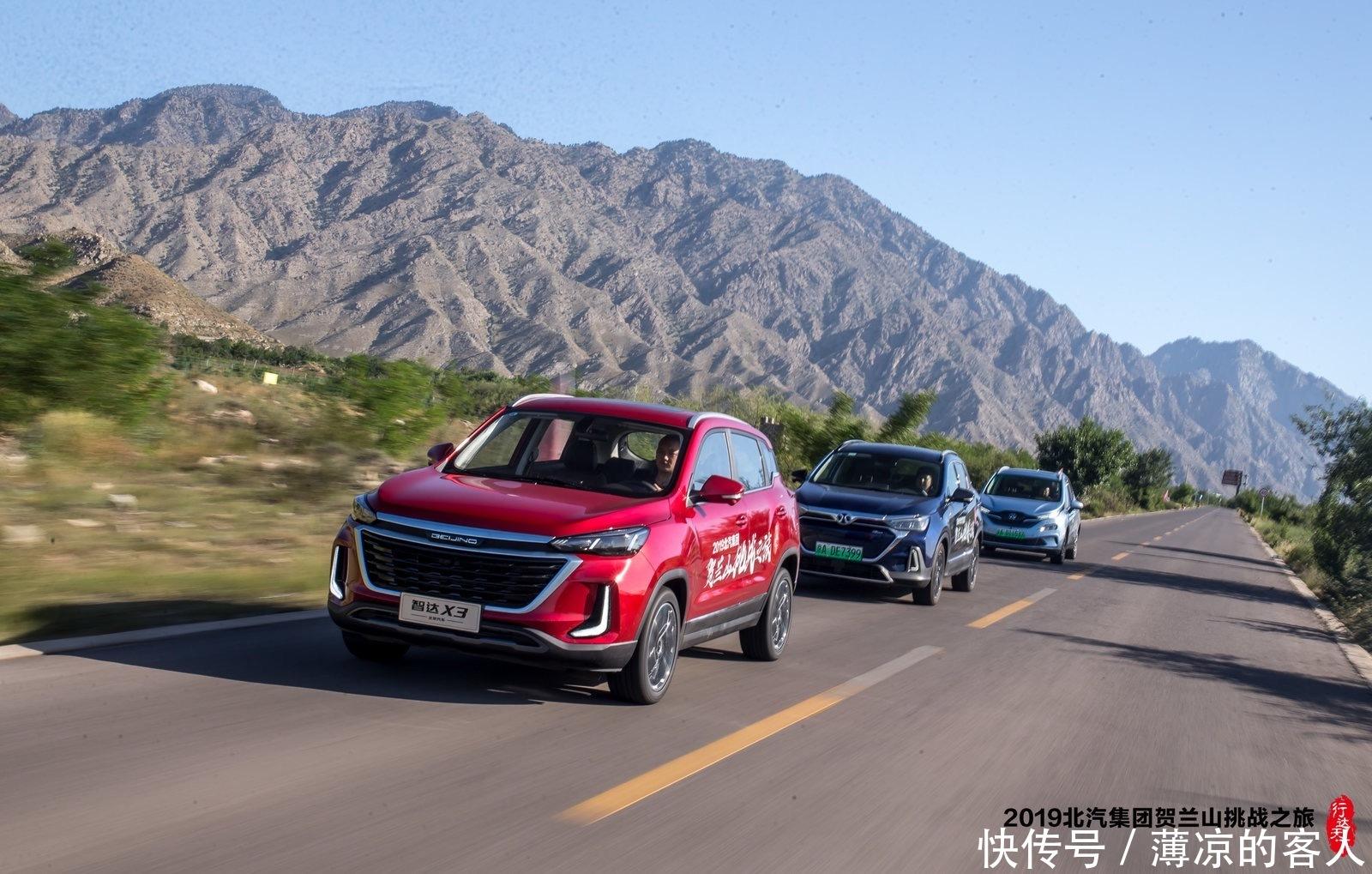 北汽集团携旗下多品牌开启贺兰山挑战之旅