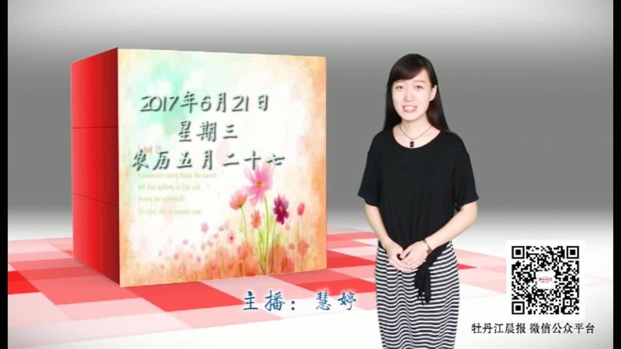 牡丹江<b>晨报</b>动新闻 第552期 2017年6月21日
