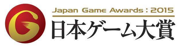 2015日本游戏大奖公布:樱井政博获经济产业大臣奖