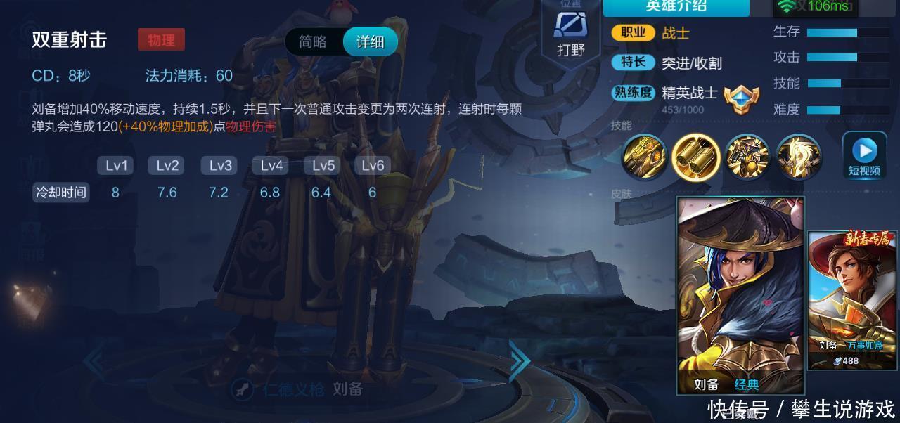 王者荣耀 刘备应该怎么玩,老玩家的一些小技巧,帮助你快速上分