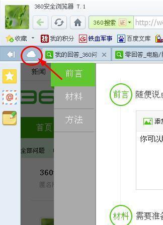 你可以用360帐号登录到360云盘网页版看看