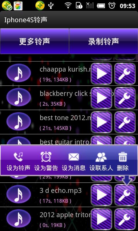 Iphone4S铃声截图5