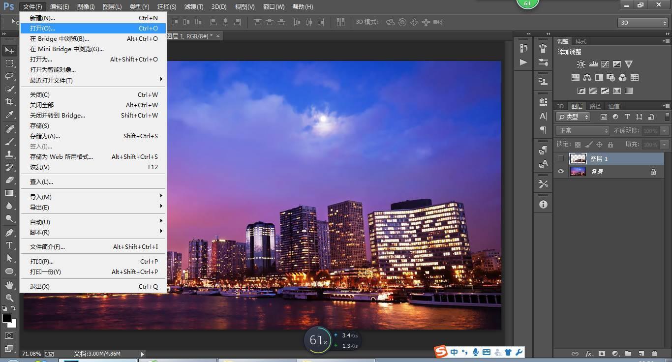 PS教程 水彩画效果制作,将巴黎夜景转化成你的水彩画