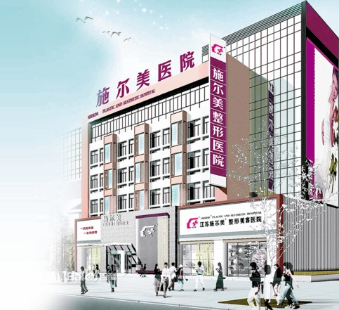 南京哪个医院 整形科好公立医院好