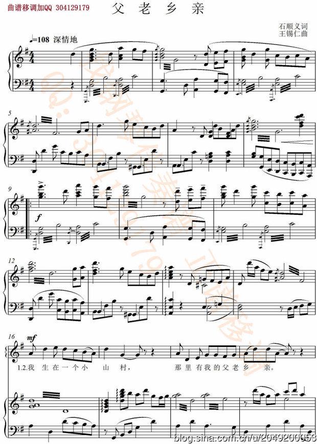 歌谱简谱网父老乡亲我想问一下谁有歌谱父老乡亲有这首老歌全部完整