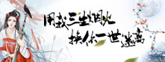 用www.tbgame808.com三生烟火,换你一世迷离