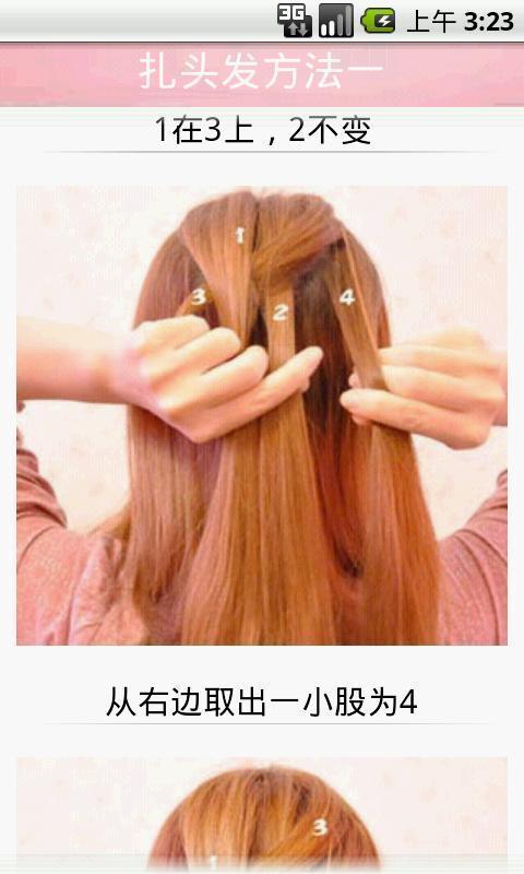 美容之扎头发                               精心收集简单易学而且