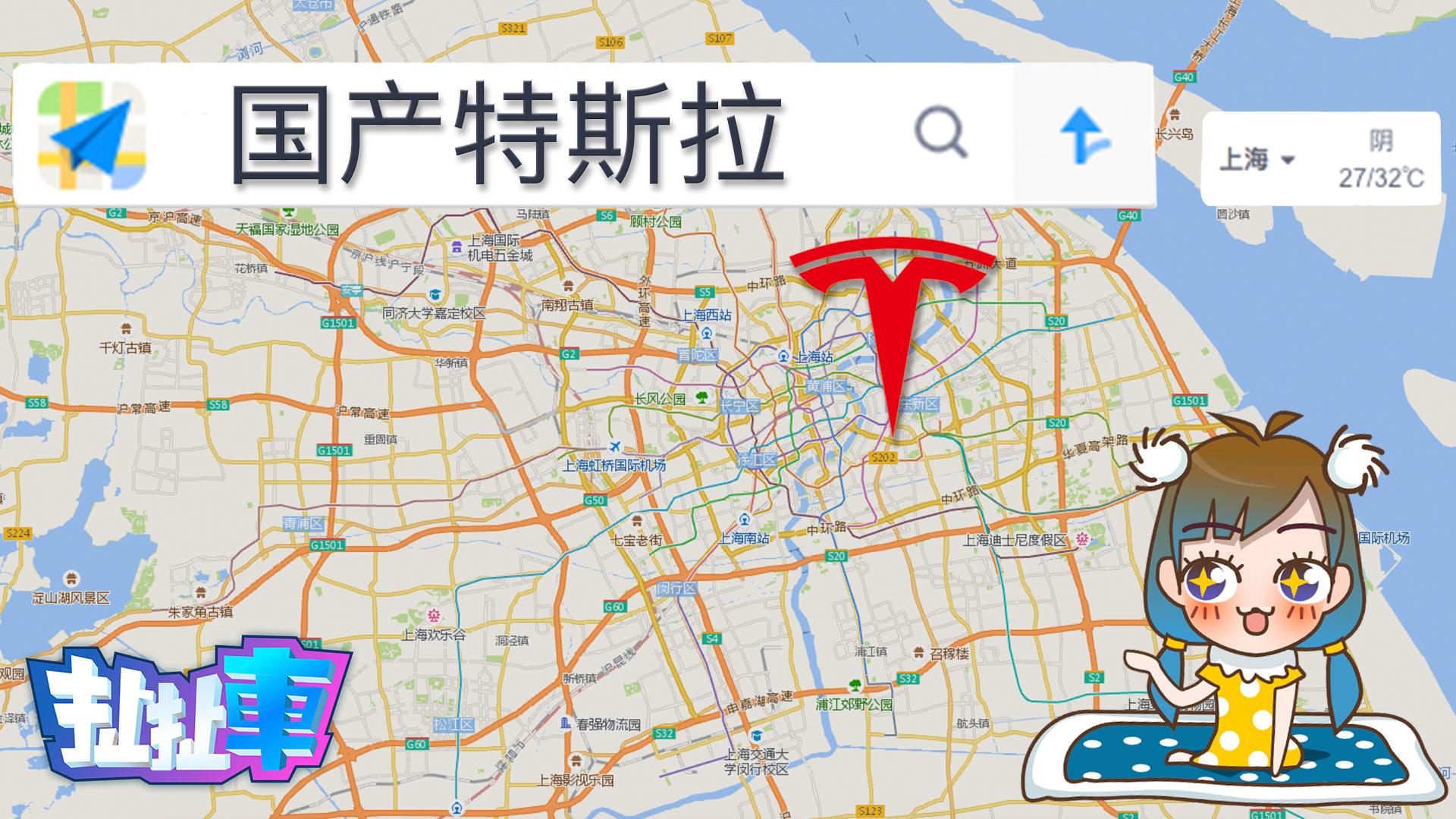 【扯扯车】国产特斯拉孤身落户上海 打破中国23年合资制度