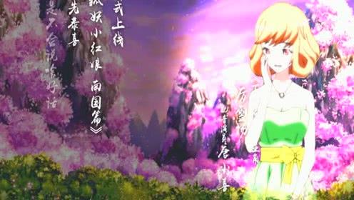 狐妖小红娘:南国篇即临,下沙篇主角声优都来祝福啦