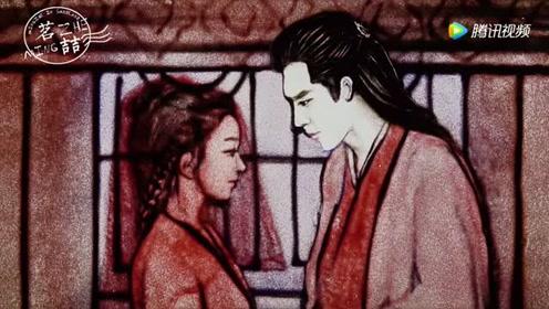 《楚乔传》唯美沙画版结局 :手绘星玥的大婚时刻