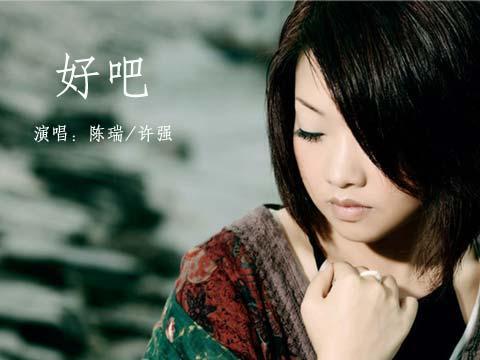 陈瑞的歌20首原唱图片