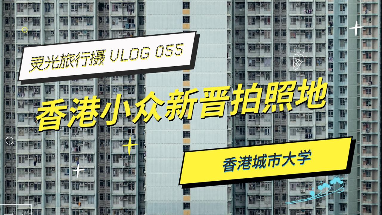 香港小众新晋拍照地——香港城市大学