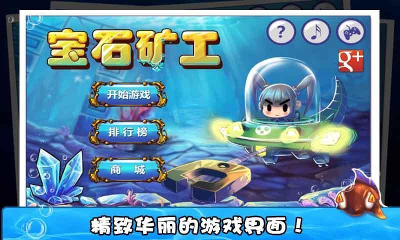 深海矿工延续了矿工类游戏的精髓,加入自己独特的玩法,结合抓矿和捕鱼