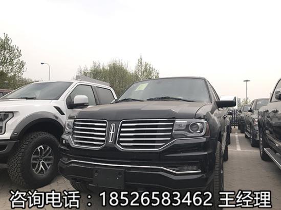 2017款林肯领航员领袖一号 天津现车价格