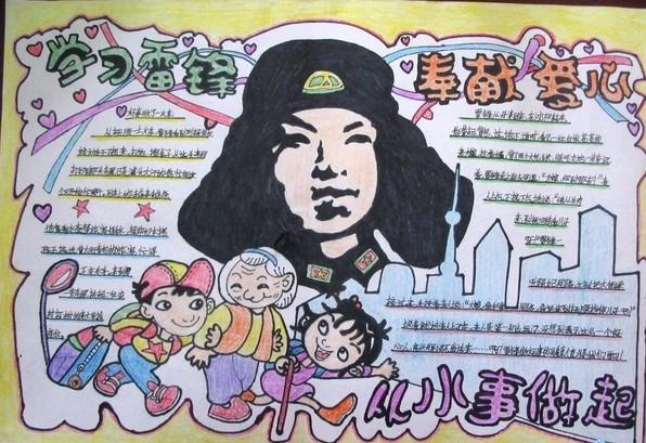 五年级赞汉字手抄报_360新闻搜索
