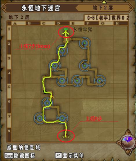 永恒地下迷宫2层改.png
