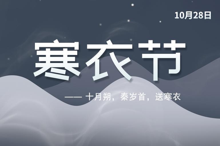 寒衣节 ——十月朔,秦岁首,送寒衣